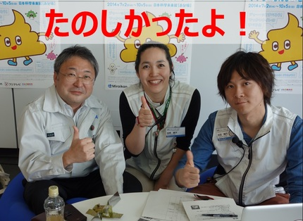 20140529_masuhara_04.jpg