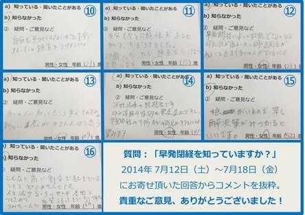 20140721_horikawa_5