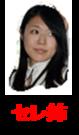 [ブログ]セレ姉.png