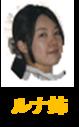 [ブログ]ルナ姉.png