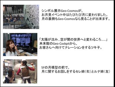 [ブログ]客とツキ子.png