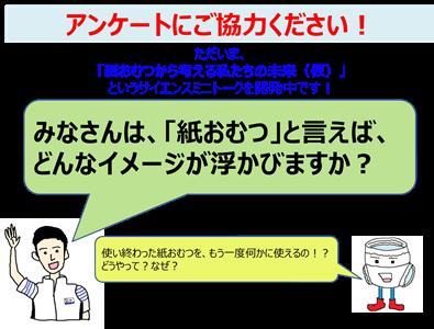 20141213_tanaka_1.png
