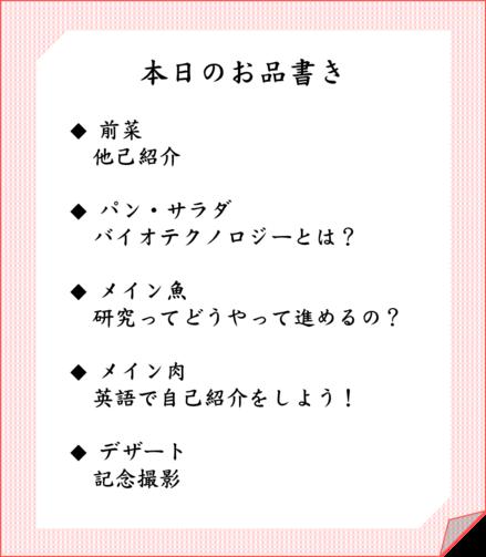 140413niiyama_03.png
