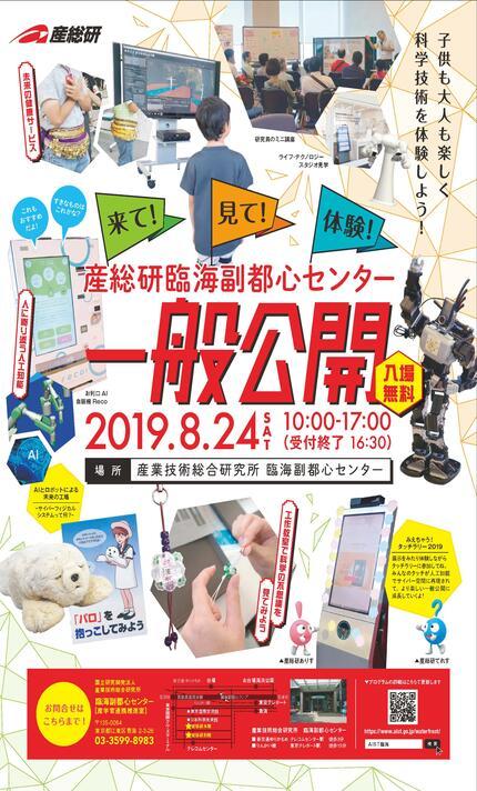 20190816_takahashi_04.jpg
