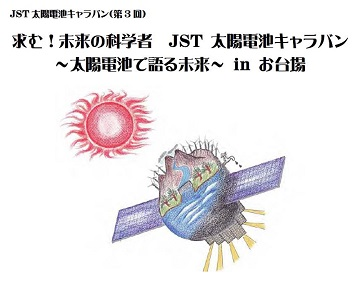 20141106_sasamoto_01.JPG