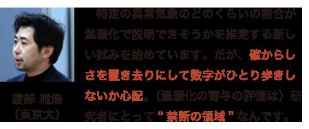 20140202_fukuda_10.png