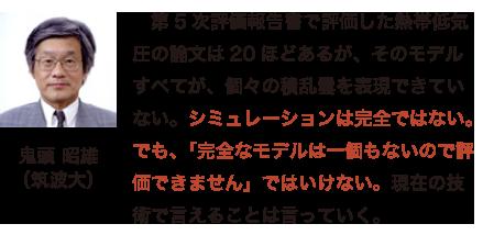 20140202_fukuda_11.png
