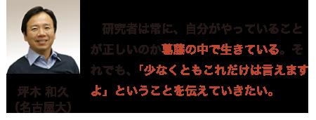 20140202_fukuda_12.png