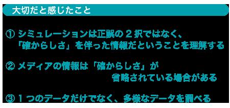 20140202_fukuda_13.png
