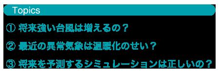 20140202_fukuda_14.png