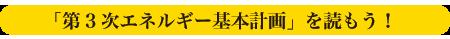 20140227_fukuda_17.png
