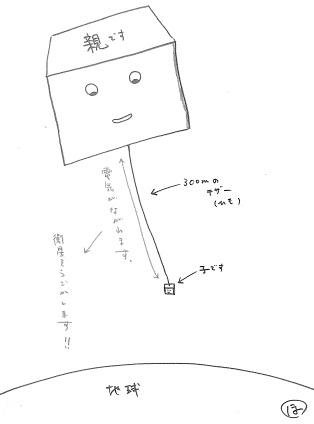 20140307_maidohonda_02.jpg
