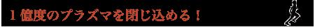 20140425_fukuda_11.png