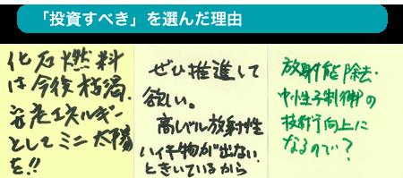 20140516_fukuda_13.png