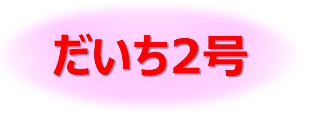 20140518_masuhara_01.jpg