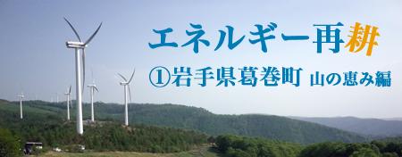 20140605_fukuda_19.png