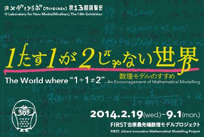 20140707_Kubo_03.jpg