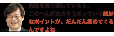 20141031_fukuda_23.png
