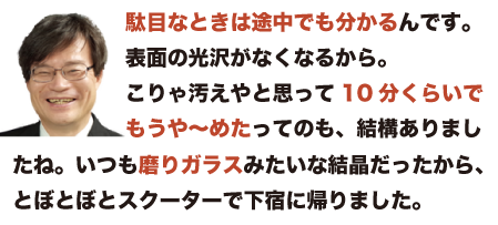 20141031_fukuda_26.png