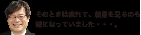 20141031_fukuda_28.png