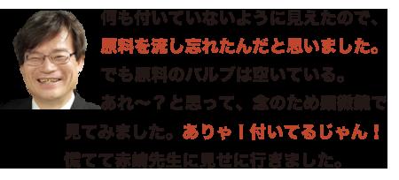 20141031_fukuda_29.png