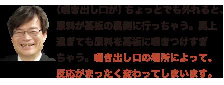20141031_fukuda_33.png