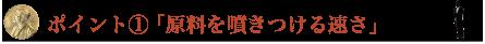 20141031_fukuda_43.png