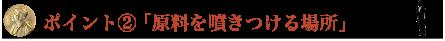 20141031_fukuda_44.png