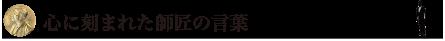 20141031_fukuda_50.png