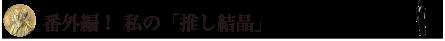 20141031_fukuda_51.png