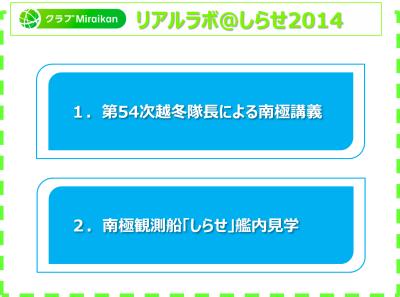 http://blog.miraikan.jst.go.jp/images/20141117_takahashi_03.png