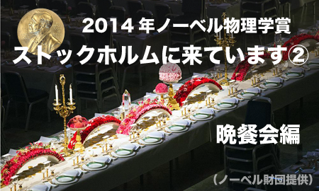 20141212_fukuda_00.png