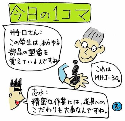 20150528_shimizu_10.jpg