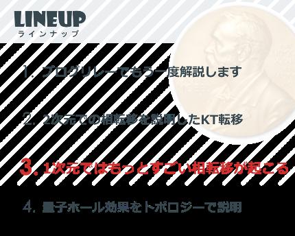 20161103_tsuboi_23.png
