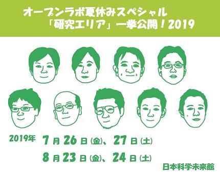 20190702_kajii_01.jpg