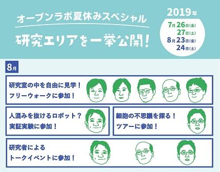 20190805_kajii_01.jpg