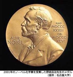 Nobel_Noyori.jpg