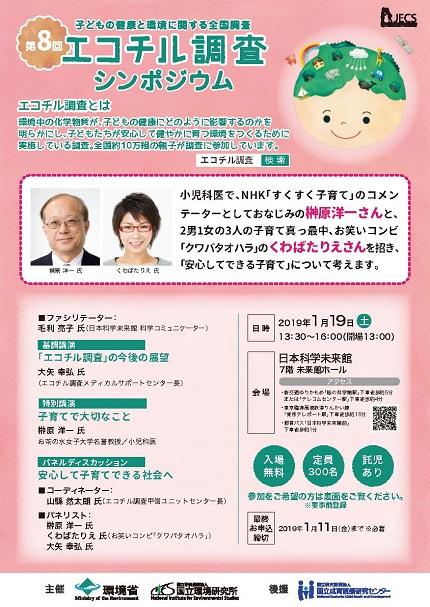 blog2_エコチル調査シンポジウムチラシ.jpg