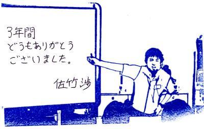 satake001.jpg